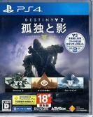 現貨中 PS4遊戲 傳奇收藏版 天命 2 遺落之族 Destiny 2 日文日版【玩樂小熊】
