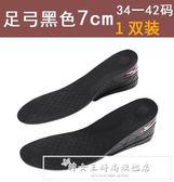 內增高鞋墊男3cm全墊女士運動鞋舒適透氣減震增高鞋墊休閒鞋5『韓女王』