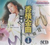 香檳金曲 1 CD 5片裝 免運 (購潮8)