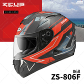 [安信騎士] ZEUS 瑞獅 806F 彩繪 II68 消光黑紅 全罩 安全帽 內嵌墨片 空力鰭片 負壓排氣導流