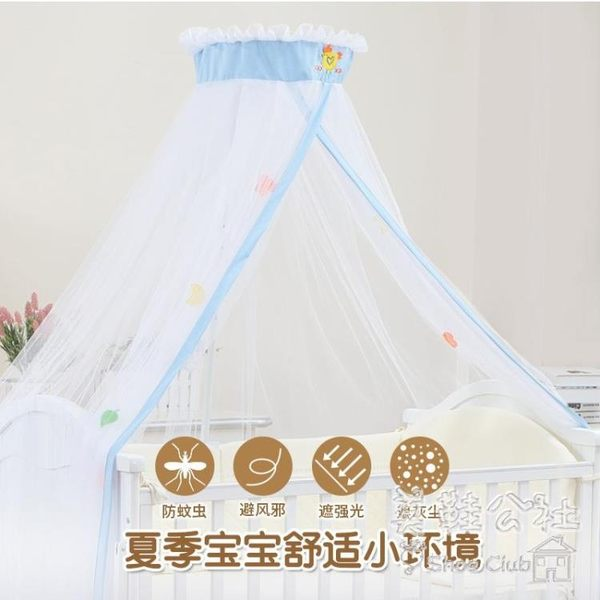 加密嬰兒蚊帳宮廷落地公主風帶支架寶寶通用款      Sq6693[美鞋公社]TW