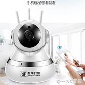 無線攝像頭家用室內WiFi監控手機室外遠程網路高清夜視監控器套裝【帝一3C旗艦】IGO