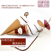 霜淇淋甜筒毛巾-牛奶巧克力 (單入袋裝) 【台灣毛巾專賣店】造型毛巾