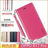 送掛繩 純色皮套 OPPO R17 Pro 手機殼 插卡 oppor17 保護套 R17 手機套 自動吸附 保護套 軟殼
