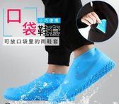 矽膠鞋套雨鞋套男女鞋套防水雨天防水鞋套防雨鞋套加厚防滑耐磨底 優家小鋪