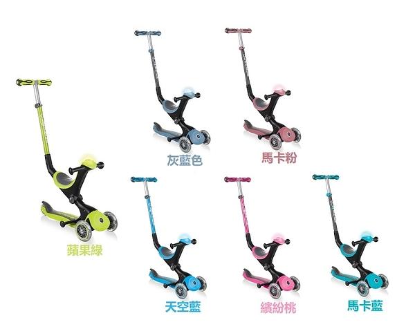 (現貨)法國 GLOBBER 哥輪步GO•UP 5合1三輪滑板車豪華版-聲光版【六甲媽咪】