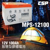 【進煌】MPS12100智慧型膠體電池12V100AH /釣魚用電池 3C充電 USB充電 12V燈具 12V風扇可用