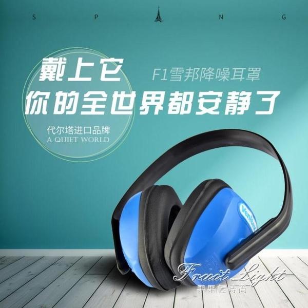 隔音耳罩 隔音耳機防噪音耳罩消音耳麥防噪音工作學習睡覺用 果果輕時尚