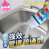 ✿現貨 快速出貨✿【小麥購物】強效疏通劑 馬桶疏通器 水管疏通器 氣壓式通管器 通馬桶【Y595】