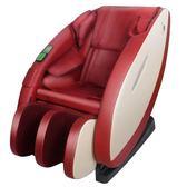 按摩椅全自動按摩沙髮零重力多功能 LX 220v