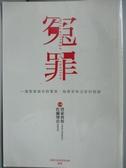 【書寶二手書T2/社會_HGE】冤罪-一個冤案被告對警察、檢察官和法官的控訴_菅家利和、佐藤博史