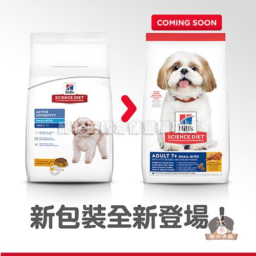 【寵物王國】希爾思-成犬7歲以上(雞肉大麥與糙米特調食譜)小顆粒-2kg