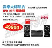 《名展影音》英國 Wharfedale 音樂大師組合 NAD C326綜合擴大機+C546播放機+122書架揚聲器