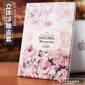 iPad mini4保護套迷你3蘋果平板電腦殼新款iPadmini2全包邊1休眠皮套『韓女王』