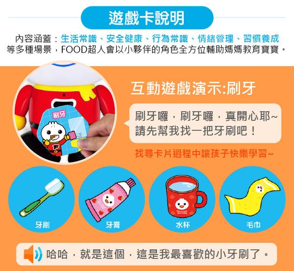 FOOD超人-智能互動機器人