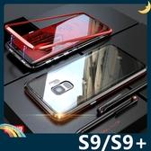 三星 Galaxy S9/S9+ Plus 萬磁王金屬邊框+鋼化玻璃背蓋 刀鋒戰士 全包磁吸款 保護套 手機套 手機殼