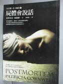 【書寶二手書T1/一般小說_LMK】屍體會說話_顧效齡, 派翠西亞.康薇