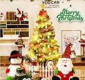 24小時出貨 聖誕裝飾品聖誕節禮物聖誕節裝飾聖誕樹套餐1.8米家用1.5米聖誕樹 現貨