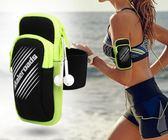 跑步手機臂包通用運動裝備男女綁帶防水tz6823【3C環球數位館】