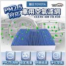 【愛車族購物網】日本 idea-auto PM2.5車用空調濾網 (TOYOTA 豐田) 冷氣濾網