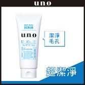 UNO新淨洗顏130g