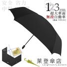 雨傘 萊登傘 超大傘面 可遮三人 易甩乾...