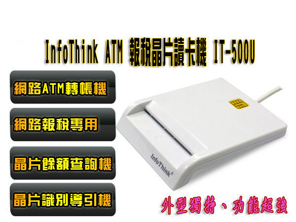 【限時24期零利率】全新 InfoThink IT-500U ATM 多功能晶片讀卡機/ ICASH 自然人憑證/狂殺↘