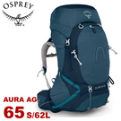 【OSPREY 美國 AURA AG 65 S 女款 登山背包《挑戰藍》62L】登山包/自助旅行/雙肩背包/行李背包