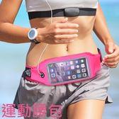 腰包運動手機包-反光防水隱形輕薄馬拉松腰帶4色73pp283[時尚巴黎]