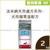 寵物家族-法米納天然處方系列-犬用腸胃道配方2kg