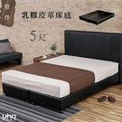 床底【UHO】黑皮面乳膠皮革黑高腳床底-5尺標準雙人