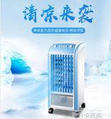 神舟星空調扇制冷器加濕家用單冷型冷風扇水小空調移動冷風機igo 依凡卡時尚