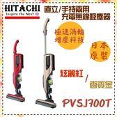 【日立HITACHI】直立/手持兩用充電無線吸塵器(N香檳金/R炫麗紅)《PVSJ700T》