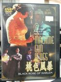 挖寶二手片-Y59-222-正版DVD-電影【桃色風暴】-喬琪亞是個爵士歌手 她的歌聲像糖蜜一樣甜美