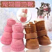 寵物鞋秋冬寵物狗狗貓咪鞋子棉鞋用品泰迪幼犬雪地靴寵物棉鞋防滑 伊莎公主
