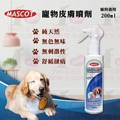 PRO毛孩王 美克 Mascot 犬/貓皮膚噴劑200ml