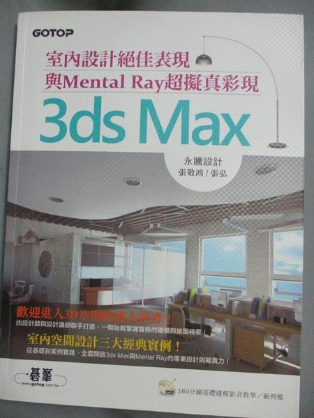 【書寶二手書T1/電腦_WDM】3ds Max室內設計絕佳表現與Mental Ray超擬真彩現_張敬鴻, 張弘