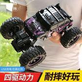 超大電動遙控越野車四驅高速攀爬賽車兒童玩具男孩充電 【格林世家】