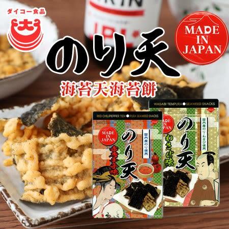 日本 海苔天海苔餅 85g 海苔餅 海苔餅乾 海苔天婦羅餅 海苔 餅乾 日本零食 下酒菜