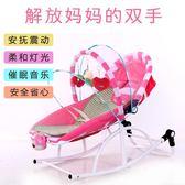 嬰兒搖椅 嬰兒搖籃平衡搖搖椅安撫椅新生兒搖籃床躺椅玩具