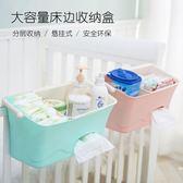 嬰兒床收納盒掛袋尿布臺尿不濕床頭床邊置物架多功能便攜儲物箱籃  暖心生活館