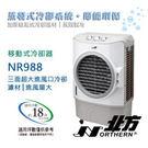 免運費 德國北方NR988 移動式冷卻器