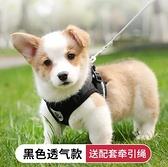 牽引繩 背心式狗狗牽引繩小型犬胸背帶泰迪柯基比熊犬狗鏈子繩子遛狗繩【快速出貨八折搶購】