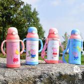 兒童卡通小豬佩琪奇保溫杯帶吸管手柄兩用不銹鋼嬰幼兒園寶寶水壺【韓衣舍】
