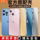 蘋果13手機殼磨砂透明iPhone13新款硅膠套13ProMax全包防摔十三軟快速出貨