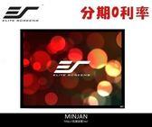 【名展音響】億立 Elite Screens 投影機專用  高級款固定式框架幕R135WV1 135吋 4k劇院雪白 比例 4:3