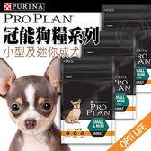 【培菓平價寵物網】 冠能Pro Plan》小型及迷你成犬雞肉強化保護配方-2.5kg