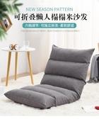 和室椅 懶人沙發榻榻米可折疊床上靠背椅單人小沙發臥室懶人椅子 【快速】