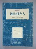 【書寶二手書T3/翻譯小說_ISC】包法利夫人_福婁拜著, 李健吾譯