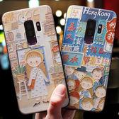 手機殼 三星s9手機殼s9 plus個性創意s8硅膠全包防摔s7edge超薄可愛女款   蘇荷精品女裝